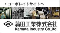 蒲田工業株式会社 コーポレイトサイトへ