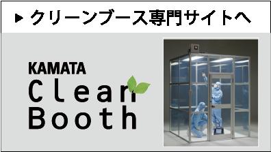 蒲田工業株式会社 クリーンブースサイトへ