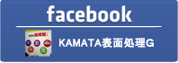 Facebook|表面処理Gへ