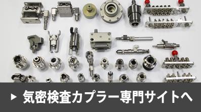 蒲田工業株式会社 気密検査カプラー専門サイトへ