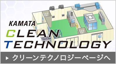 蒲田工業株式会社|クリーンテクノロジーページへ